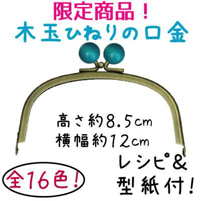 SG-BK-12752(くし型木玉付小物がま口口金)