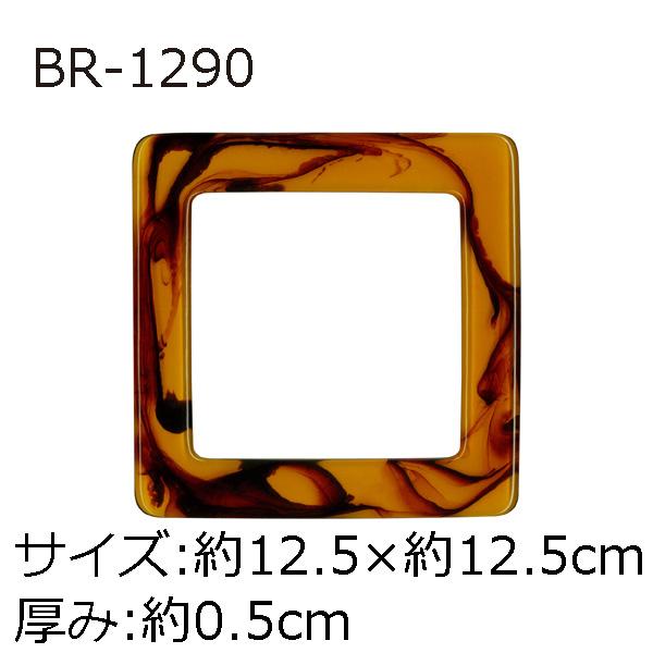 BR-1290(プラスチック持ち手 スクエア)