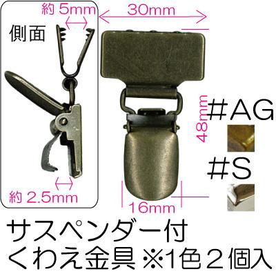 AK-84-30(30mm用サスペンダー付くわえ金具2ケ入)