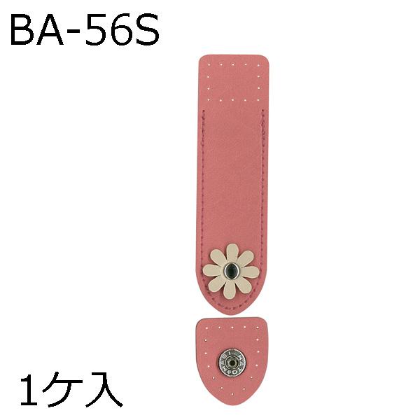 BA-56S 合成皮革アタッチメント (シルバー 1ヶ入)