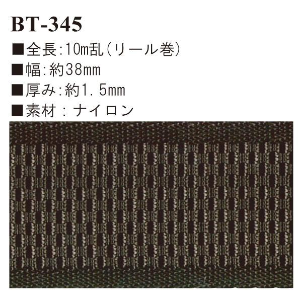 BT-345(約38mm幅ナイロンテープ約10m乱リール巻)