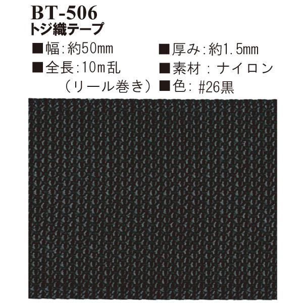 BT-506(約50mm幅トジ織ナイロンテープテープ約10m)