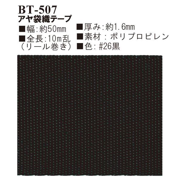 BT-507(約50mm幅アヤ袋織ポリプロピレンテープ約10m)