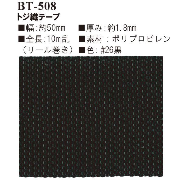 BT-508(約50mm幅トジ織テープ約10m)