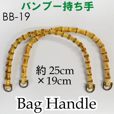 BB-19(竹手さげタイプ持ち手)