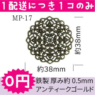 Present-MP-17(メタルパーツ1ケ入)