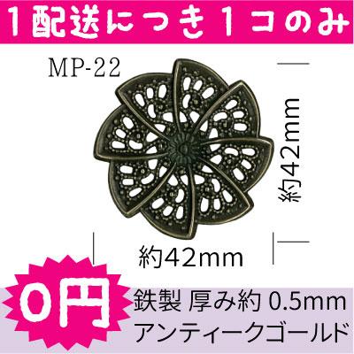 Present-MP-22(メタルパーツ1ケ入)