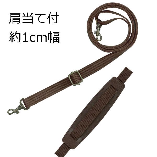 YKS14103(1cm幅アクリルテープショルダーと肩当てのセット持ち手)
