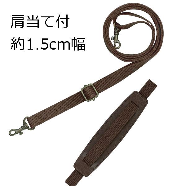 YKS14154(1.5cm幅アクリルテープショルダーと肩当てのセット持ち手)