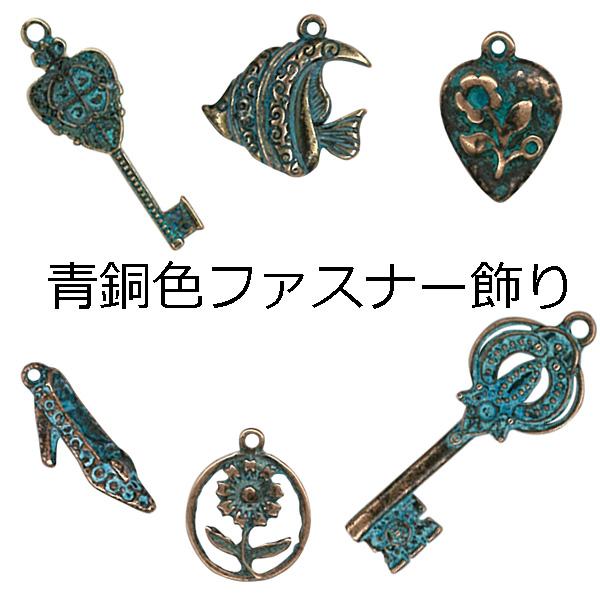 FKS-1〜6(青銅色ファスナー飾り1ケ入)