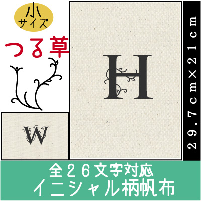 HMP4-A4H,HMP4-A4W(A4サイズイニシャルつる草柄帆布)