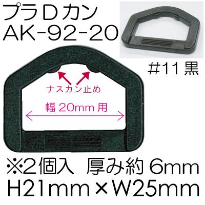 AK-92-20(20mm幅用プラスチックDカン)