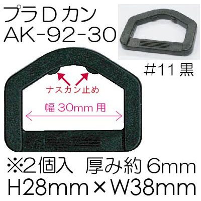 AK-92-30(30mm幅用プラスチックDカン)