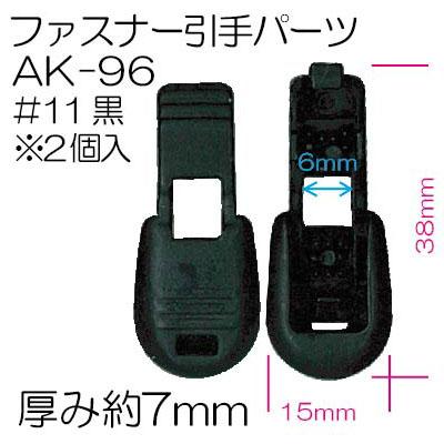 AK-96(ファスナー引手パーツ)