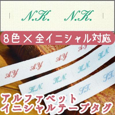 SG-BT-2052(約42cmイニシャルテープ2本入)