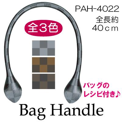 PAH-4022(合成皮革手さげタイプ持ち手)