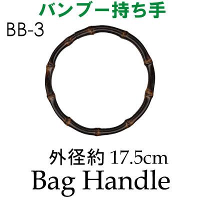 BB-3(竹手さげタイプ持ち手) 丸型