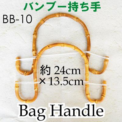 BB-10(竹手さげタイプ持ち手)