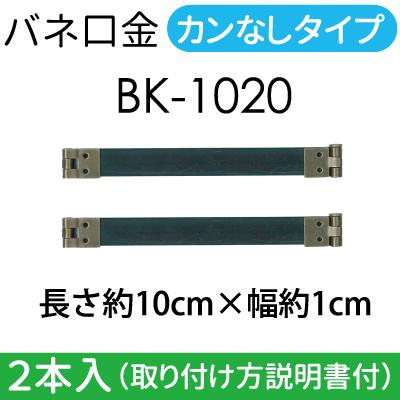 BK-1020(バネ口金2本入)