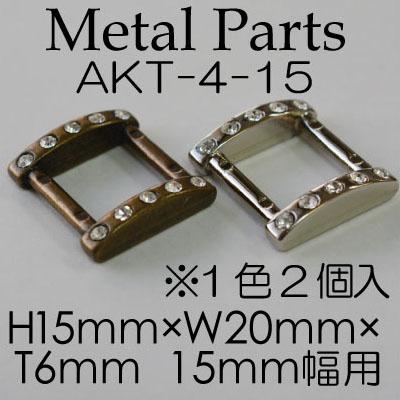AKT-4-15(15mm用角カン2ヶ入) アクセントにも