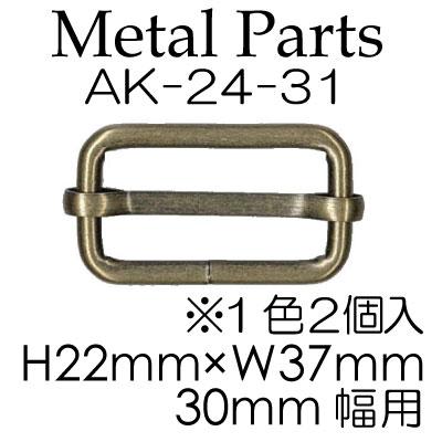 AK-24-31(30mm用送りカン2ヶ入)