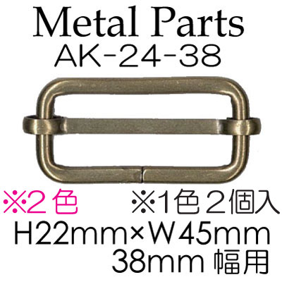 AK-24-38(38mm用送りカン2ヶ入)