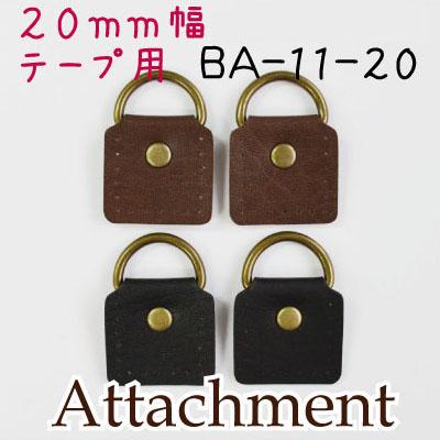 BA-11-20(アタッチメント2ヶ入)