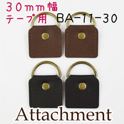 BA-11-30(アタッチメント2ヶ入)