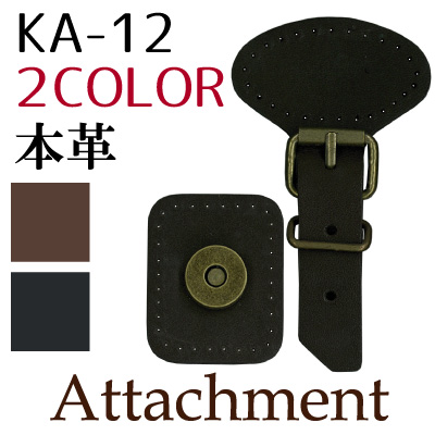 KA-12(本革アタッチメント1ヶ入)