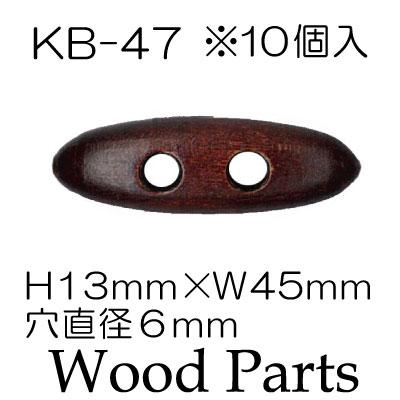 KB-47(留め具ボタン横幅約45mm10ケ入)