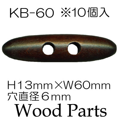 KB-60(留め具ボタン横幅約45mm10ケ入)