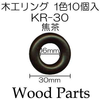 KR-30(木工リング10ヶ入)