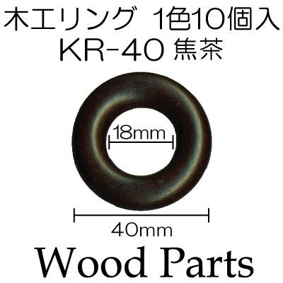 KR-40(木工リング10ヶ入)