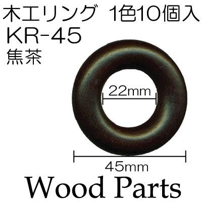 KR-45(木工リング10ヶ入)
