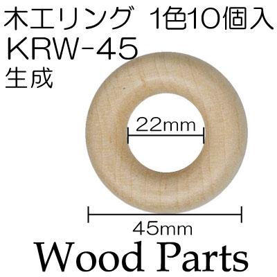 KRW-45(木工リング10ヶ入)
