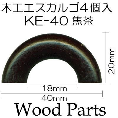 KE-40(ウッドエスカルゴ4ヶ入)