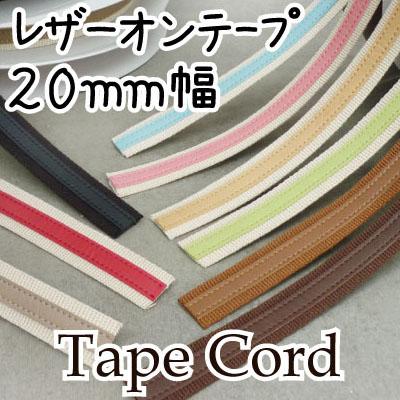 BT-2014(約20mmレザーオンテープ約1m単位)