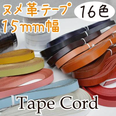 ヌメ革テープ15mm幅(約1m単位) NT-15