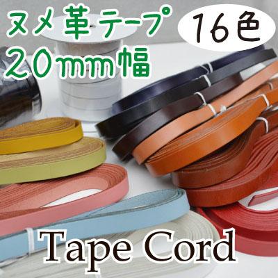 ヌメ革テープ20mm幅(約1m単位) NT-20