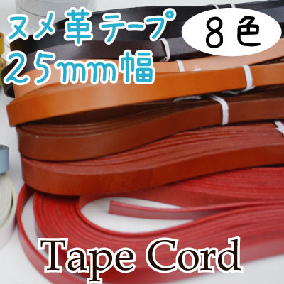 ヌメ革テープ25mm幅(約10m) NT-25 ★お取り寄せ商品
