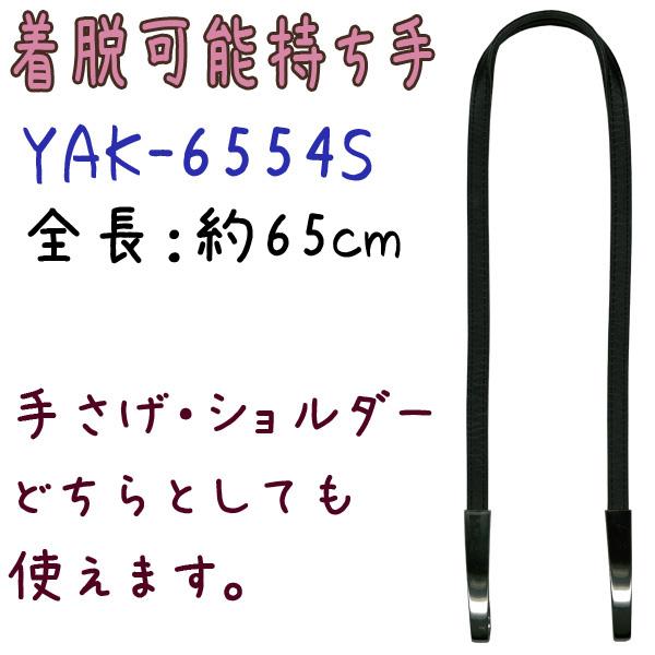 YAK-6554S(合成皮革ショルダータイプ持ち手)