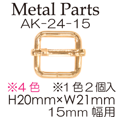 AK-24-15(15mm用送りカン2ヶ入)