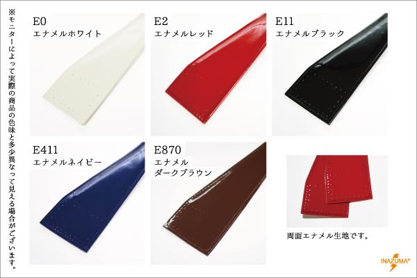 ENA-6130(エナメル持ち手 手さげ・ショルダータイプ) 全長約60cm