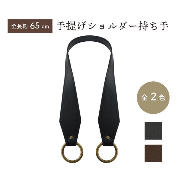 YAK-652(合成皮革/手さげ・ショルダー 持ち手)
