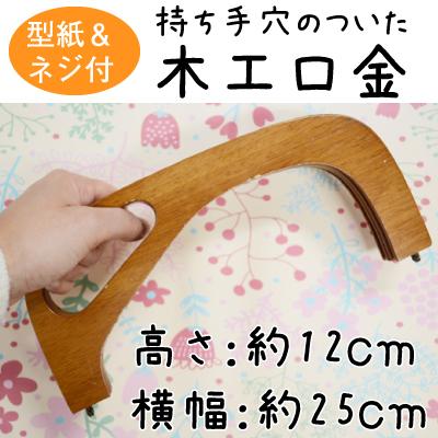 WK-2502(木工バッグ用がま口) 約25cm幅 型紙付き