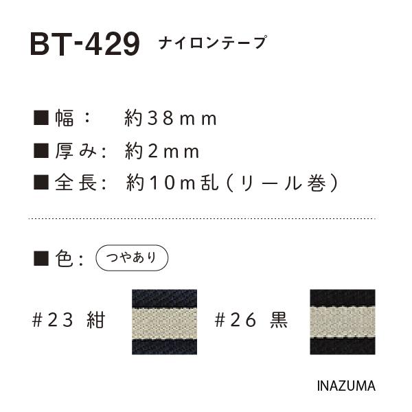 BT-429(約38mm幅/ナイロンテープ 10m乱リール巻)