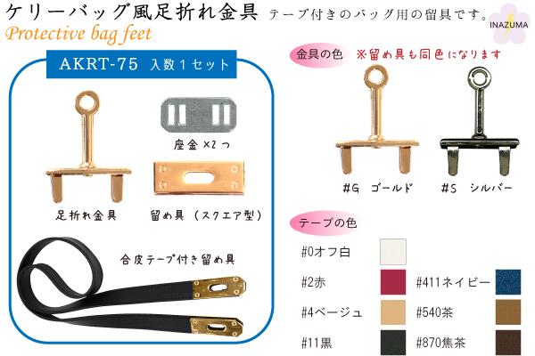 AKRT-75(ケリーバッグ風テープ付き足折れ金具1set)