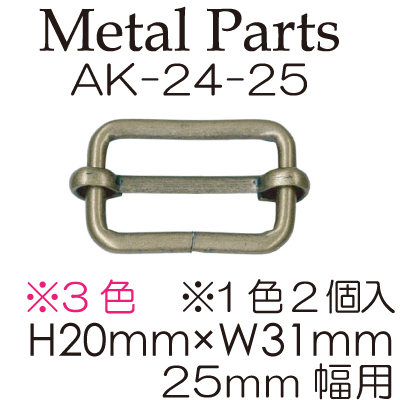 AK-24-25(25mm用送りカン2ヶ入)