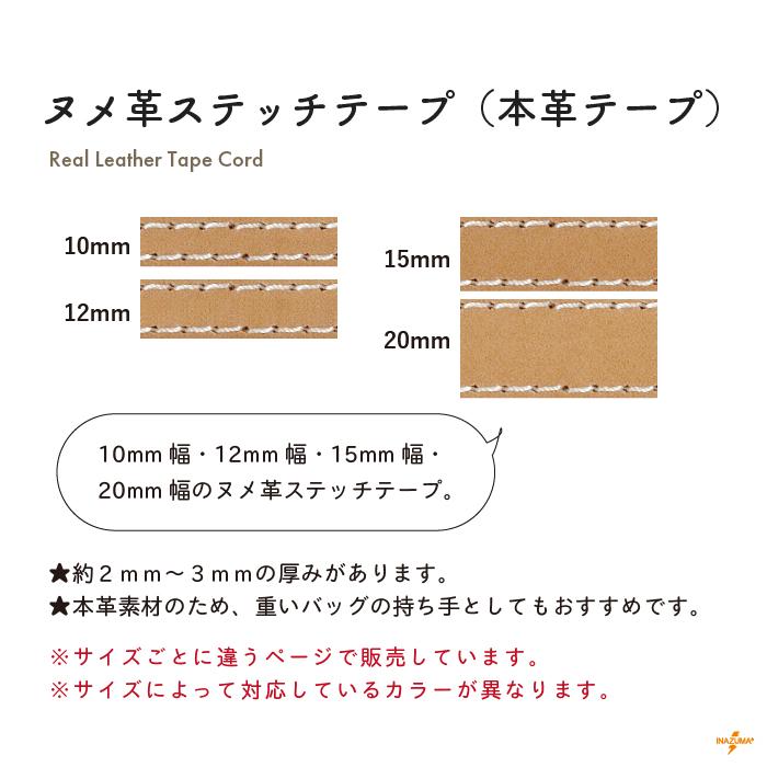 革ステッチ生成12mm(約1m単位) KSTK12
