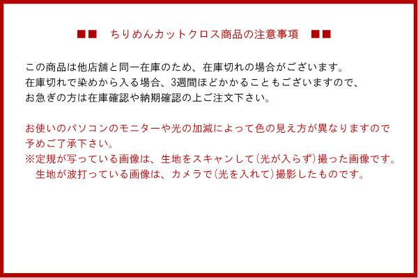 J-21-1G〜10G あられ カットクロス 京ちりめん 金彩